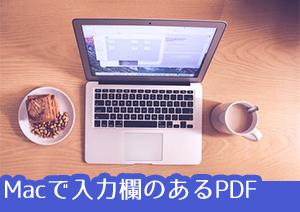 アンケート配布に最適!Macで入力欄のあるPDFを作りましょう。