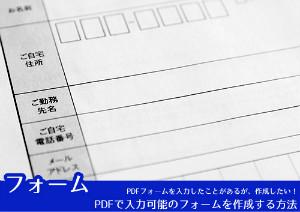 アンケートや申込書の配布に欠かせない~PDFに入力可能なフォームを作成する方法