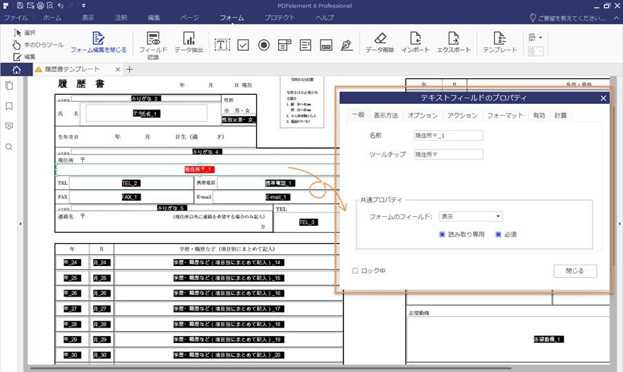 PDFelement 6 ProでPDFの文字を置換