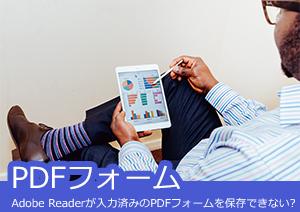 Adobe Readerが入力済みのPDFフォームを保存できないなら?