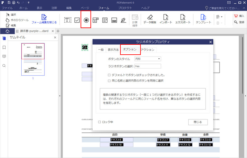 PDFにラジオボタンを追加
