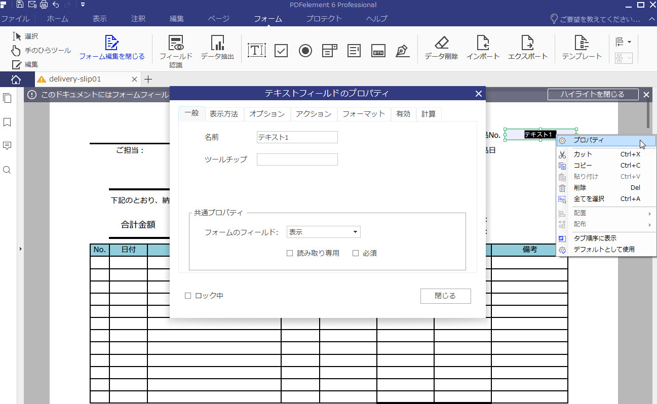 PDFelement 6 Proのフォーム作成機能でテンプレート作成
