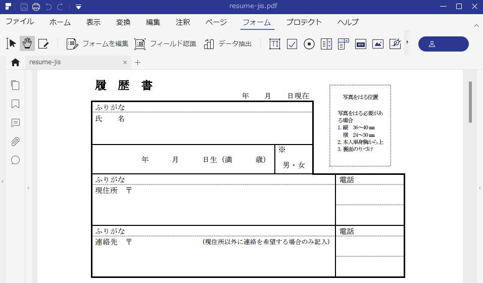 PDFを入力可能なフォーム(入力欄がある)に変換