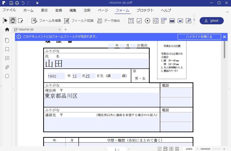PDFを入力可能なフォームに変換する