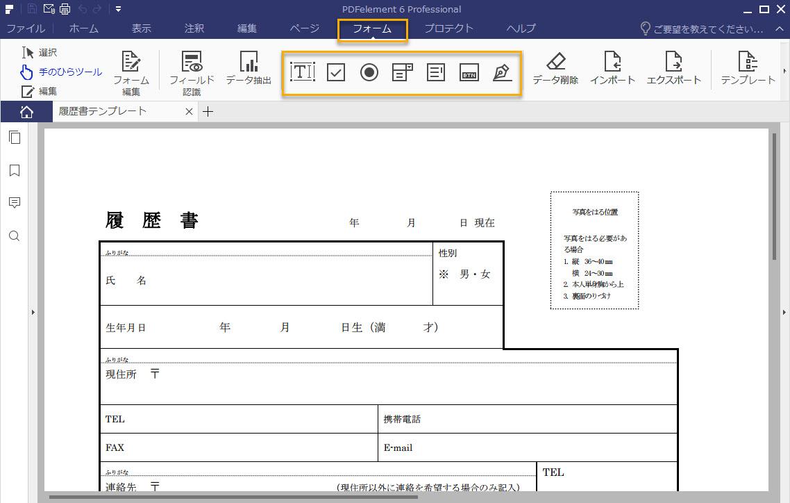 pdf 入力フォーム