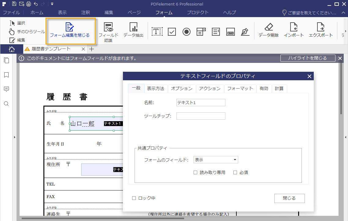 pdf 入力 フォーム