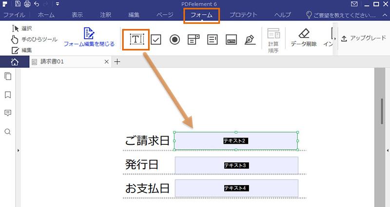 PDFにボタンをつける