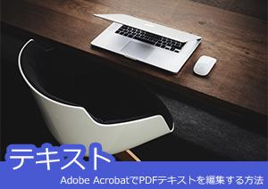 Adobe AcrobatでPDFテキストを編集する方法