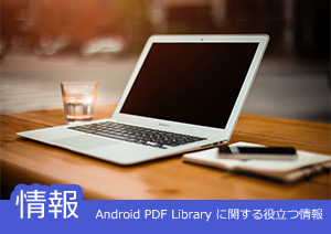 Android PDF Library に関する役立つ情報