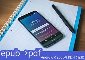 Androidでepub形式のファイルをPDFに変換できるアプリと使用方法