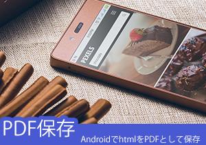 Androidで簡単にhtmlをPDFとして保存できるアプリと使用方法をご紹介!