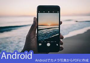 Androidで撮影した写真からPDFを作ることができるツールと使用方法をご紹介!