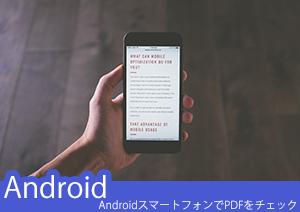 Adobe Acrobat Readerを使ってAndroidスマートフォンでもPDFをチェックしよう!
