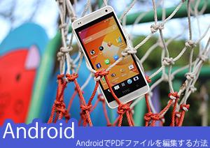 【仕事効率アップ】Android版Adobe Acrobat ReaderでPDFファイルを編集する方法とは!?