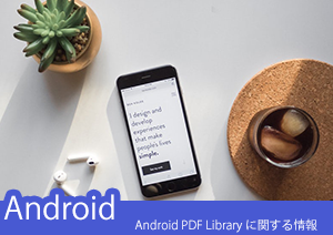 Android PDF Libraryとは?AndroidでPDFを使うときの小技