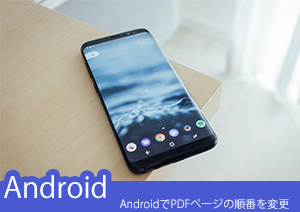 AndroidでPDFのページの順番を変更する方法