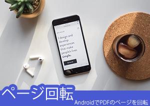 AndroidでPDFのページを回転する方法