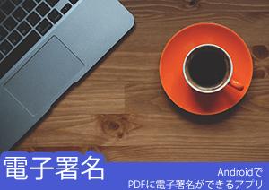 AndroidスマホでPDFに電子署名/サインができるオススメアプリ5選