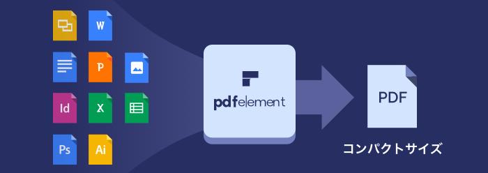 PDFを活用する理由とメリット
