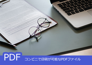 コンビニで印刷が可能なPDFファイル