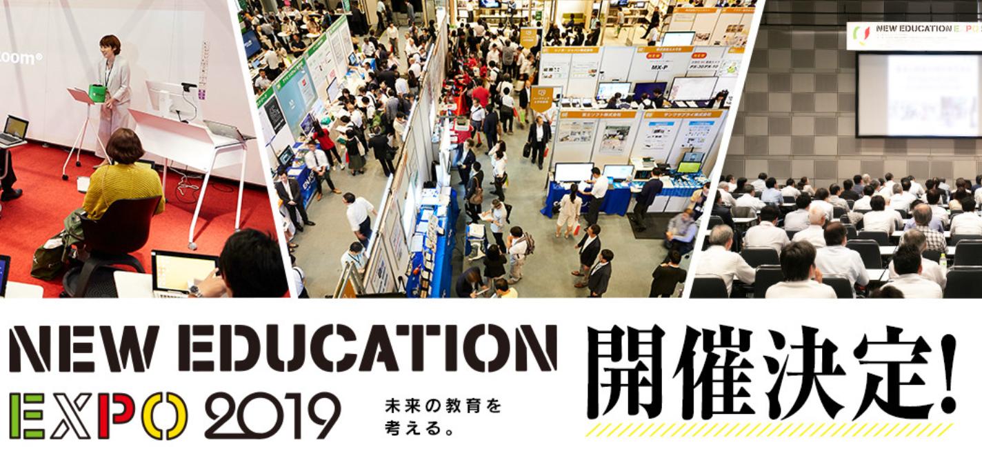 教育展示会