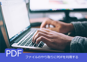 ファイルのやり取りにPDFを利用する