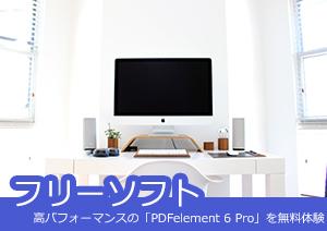 フリーソフト「Foxit J-Reader」と高性能の「PDFelement 6 Pro」のご紹介