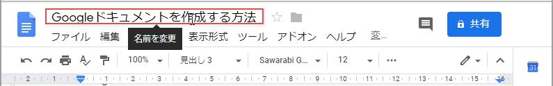 Googleドキュメント PDF