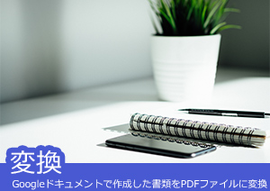 Googleドキュメントで書類を作成する方法と作成した書類をPDFに変換する方法