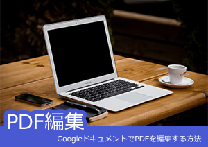 GoogleドキュメントでPDFを編集する方法