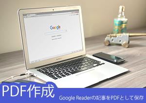 Google Readerの記事をPDFとして保存する方法を丁寧に解説。