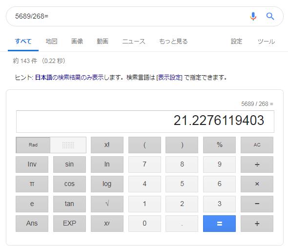 Googleの検索効率が上がるオススメの検索テクニック