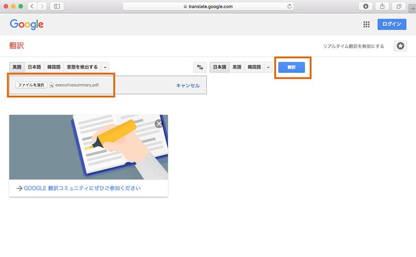 google PDF 翻訳