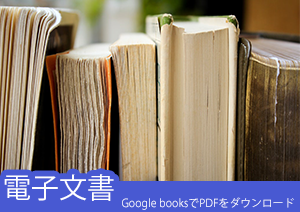Google booksでPDFをダウンロードする方法