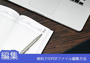 無料でのPDFファイル編集方法
