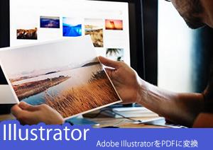 Adobe Illustratorで作ったデータをPDFに変換する方法