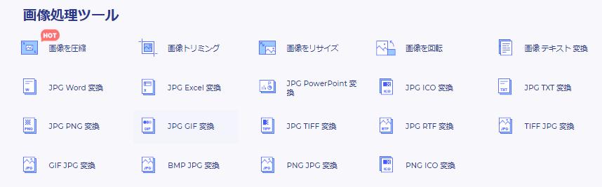 ファイル変換
