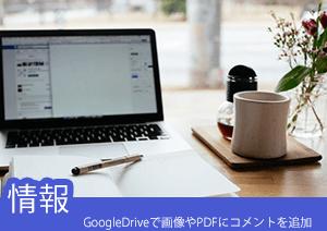 pdf googledriveにダウンロード