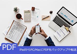 iPadからPC/MacにPDFをバックアップや転送する方法の紹介