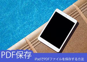iPadでPDFファイル保存方法