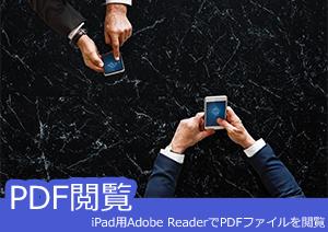 iPad用Adobe ReaderでPDFファイルを閲覧する方法の紹介