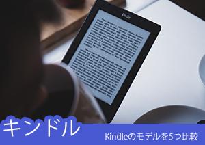 【キンドル愛好者必見!】Kindleの5つのモデルを比較