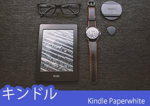 【キンドル愛好者必見!】--Kindle Paperwhite
