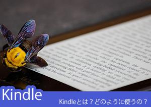 Kindleとは?どのように使うの?