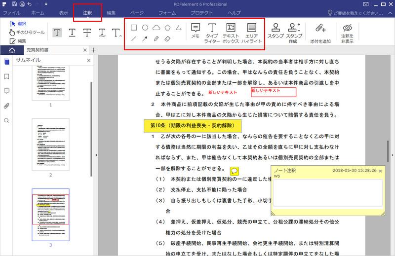弁護士 行政書士 PDF 編集