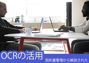 PDFelement 6 Pro活用談~OCRの活用で契約書管理から解放された法務部門の話