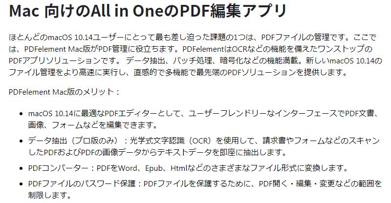mac PDF 編集 アプリ