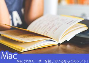 Macでサクサク動くPDFリーダーを探しているならこのソフト!