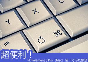 【Macにもこんな便利なソフトがあるなんて!】PDFelement 6 Pro(Mac)使ってみた感想