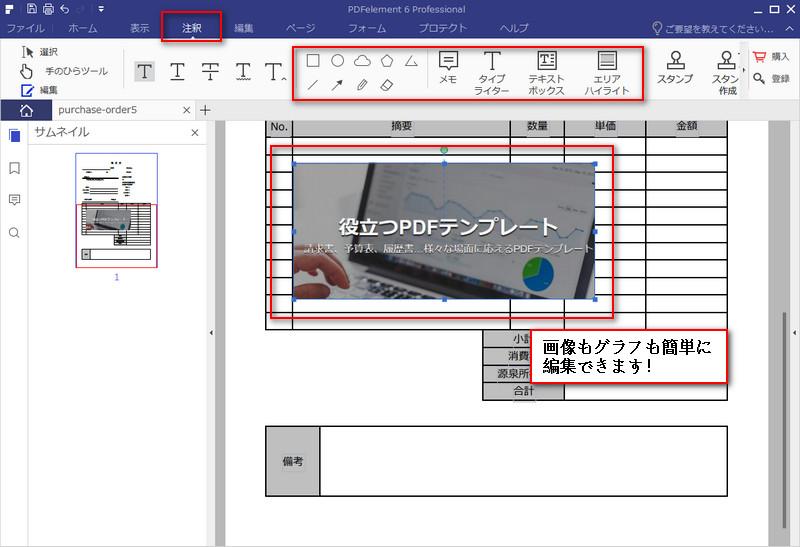 広報誌 PDF 作成